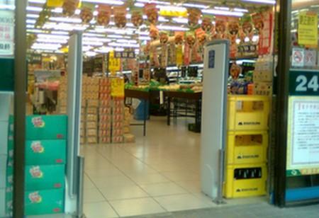 EAS商品防盜
