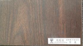 木地板,實木地板,木質地板